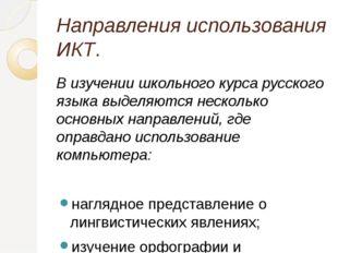 Направления использования ИКТ. В изучении школьного курса русского языка выде