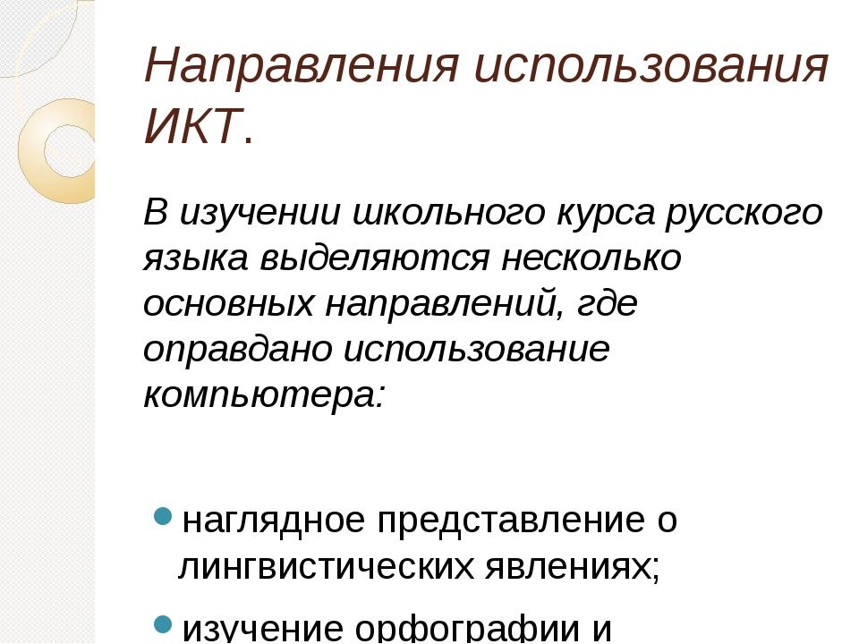 Направления использования ИКТ. В изучении школьного курса русского языка выде...