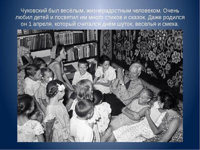 Чуковский был весёлым, жизнерадостным человеком. Очень любил детей и посвятил...