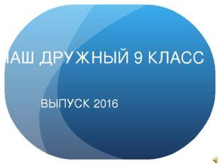 НАШ ДРУЖНЫЙ 9 КЛАСС ВЫПУСК 2016