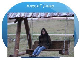 Алеся Гунько