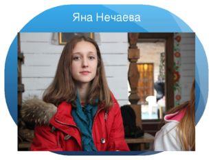 Яна Нечаева