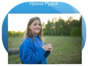 Ирина Рудой