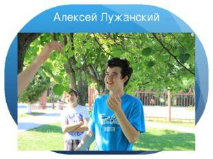 Алексей Лужанский