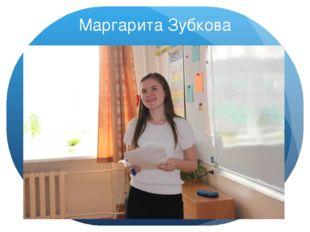 Маргарита Зубкова