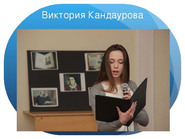 Виктория Кандаурова