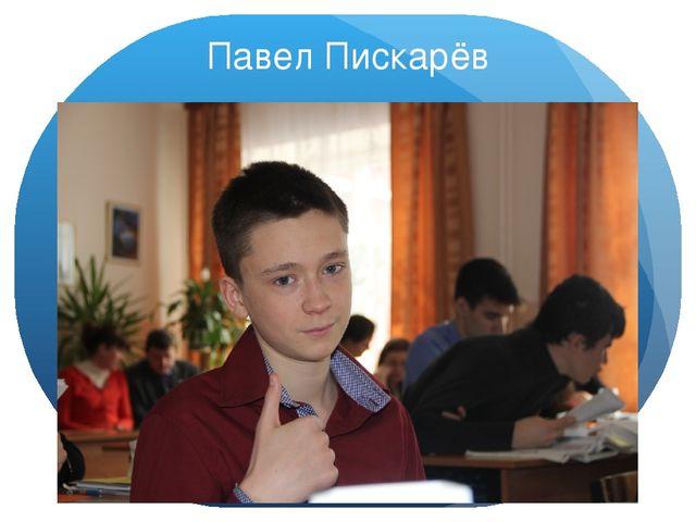 Павел Пискарёв