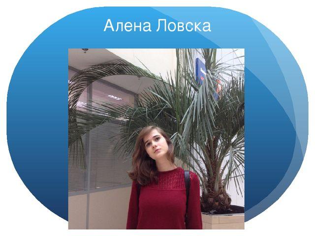 Алена Ловска