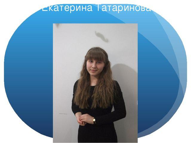 Екатерина Татаринова