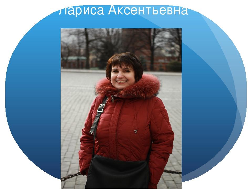 Лариса Аксентьевна
