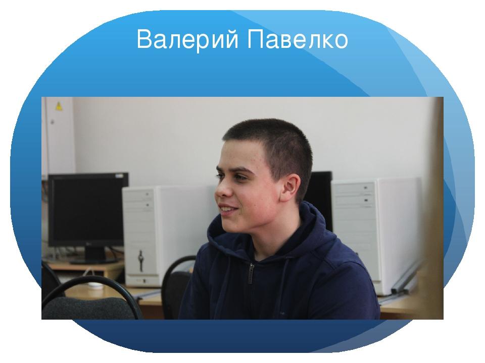 Валерий Павелко