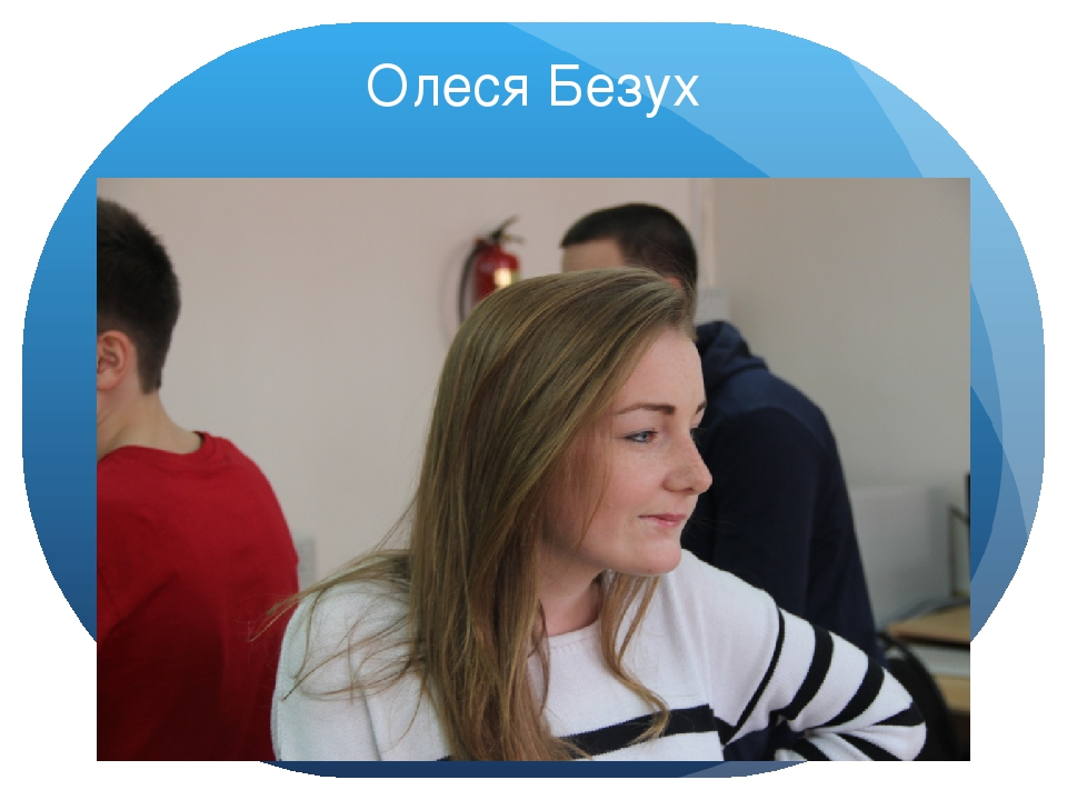 Олеся Безух