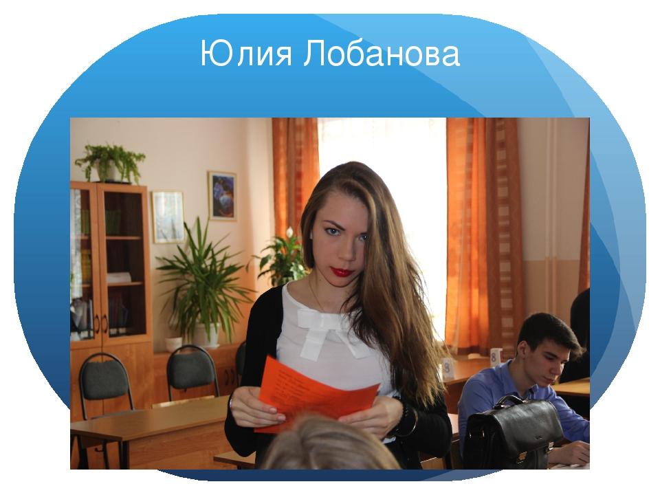 Юлия Лобанова