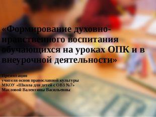 «Формирование духовно-нравственного воспитания обучающихся на уроках ОПК и в