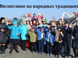 Воспитание на народных традициях