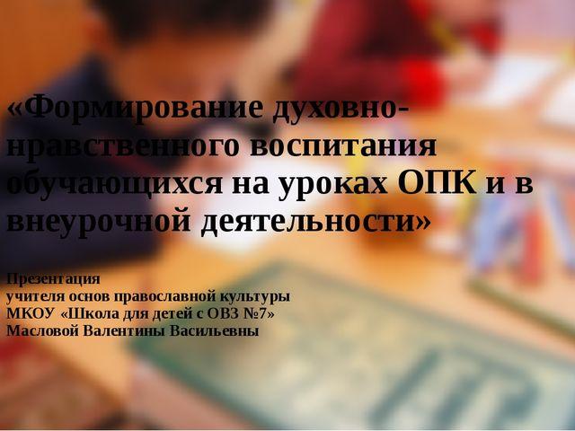 «Формирование духовно-нравственного воспитания обучающихся на уроках ОПК и в...