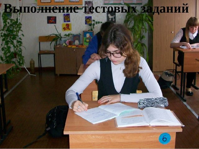 Выполнение тестовых заданий