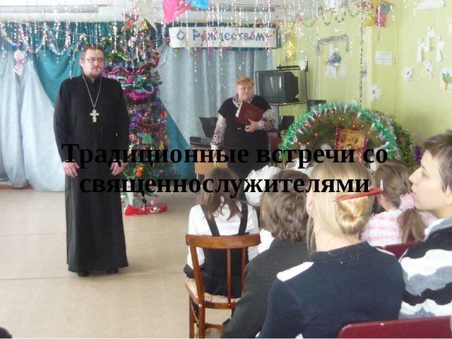 Традиционные встречи со священнослужителями