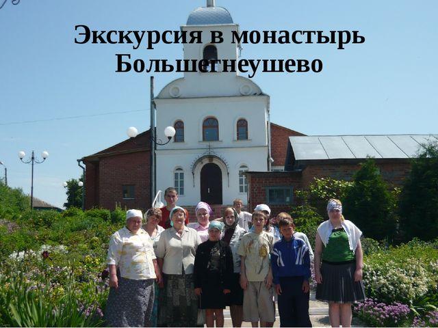 Экскурсия в монастырь Большегнеушево