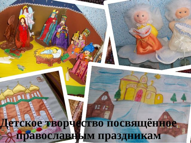 Детское творчество посвящённое православным праздникам