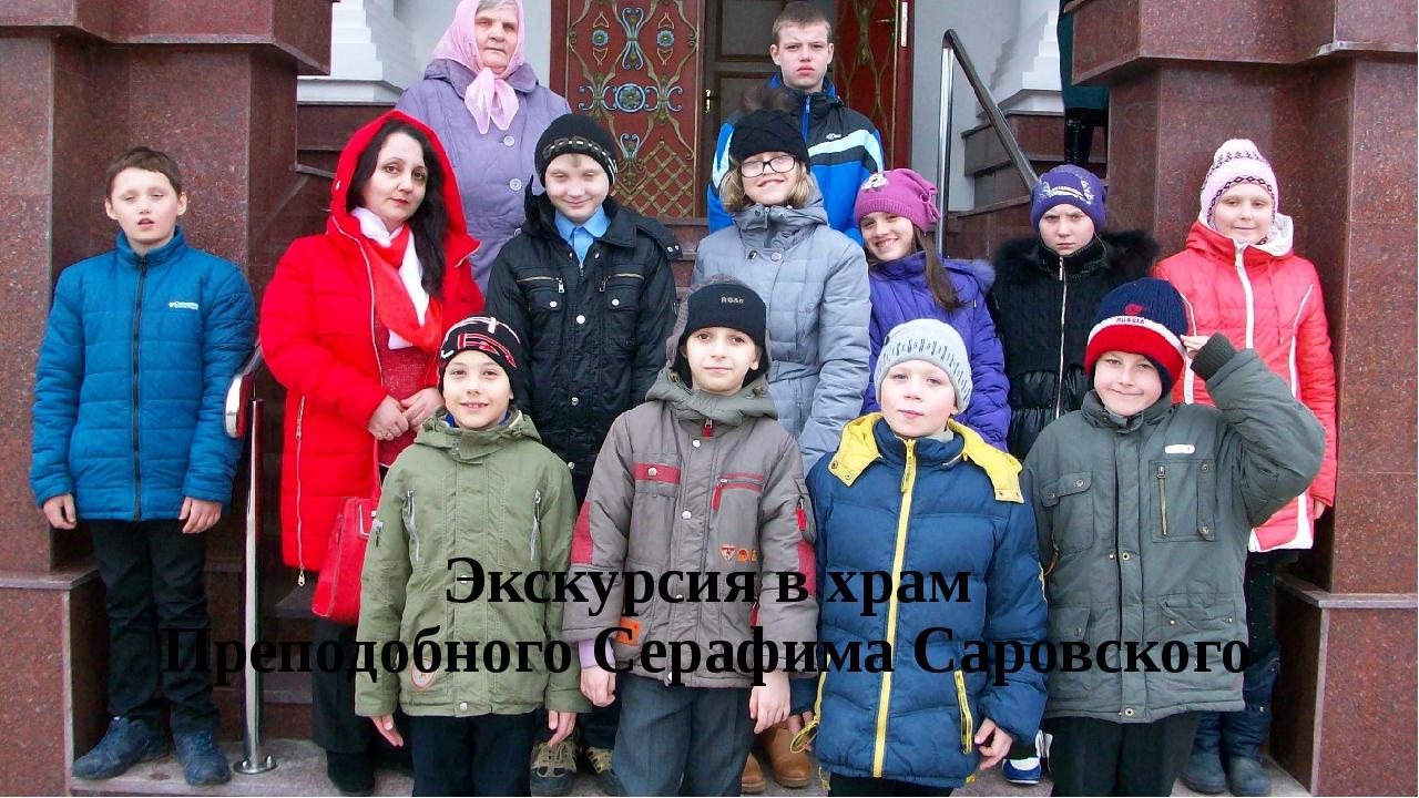 Экскурсия в храм Преподобного Серафима Саровского