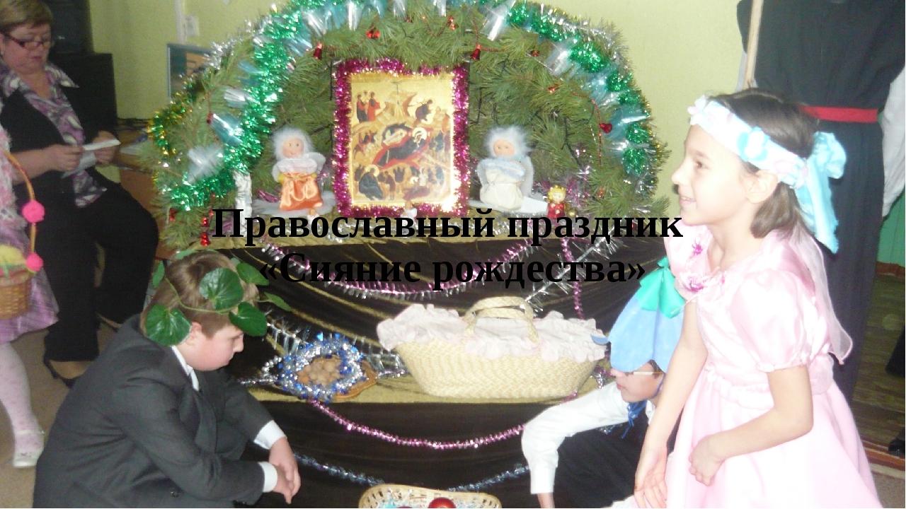 Православный праздник «Сияние рождества»