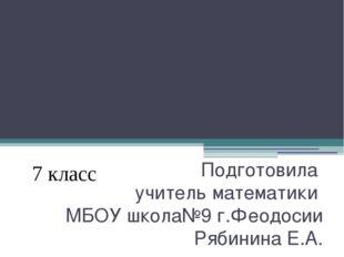 Математический брейн-ринг Подготовила учитель математики МБОУ школа№9 г.Феодо