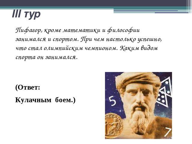 III тур Пифагор, кроме математики и философии занимался и спортом. При чем на...
