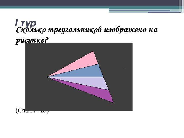 I тур Сколько треугольников изображено на рисунке?  (Ответ: 10)
