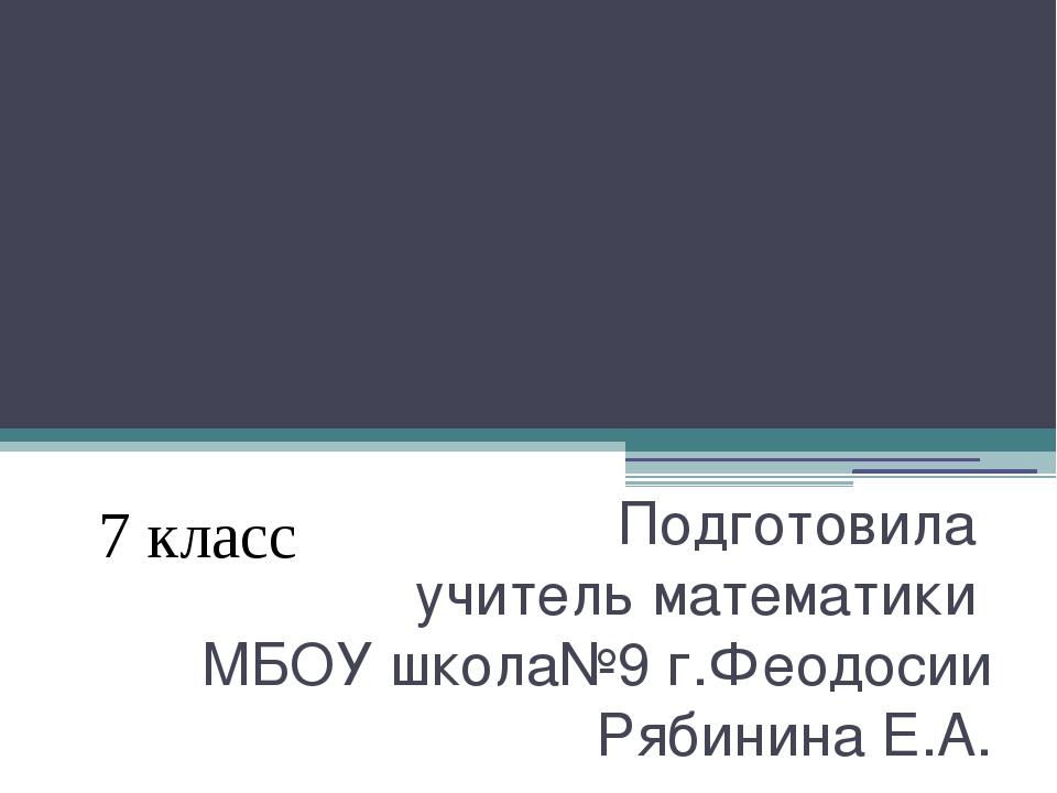 Математический брейн-ринг Подготовила учитель математики МБОУ школа№9 г.Феодо...