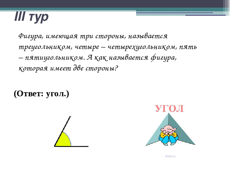 III тур Фигура, имеющая три стороны, называется треугольником, четыре – четыр...