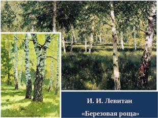 И. И. Левитан «Березовая роща»