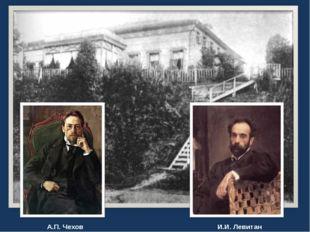 А.П. Чехов И.И. Левитан