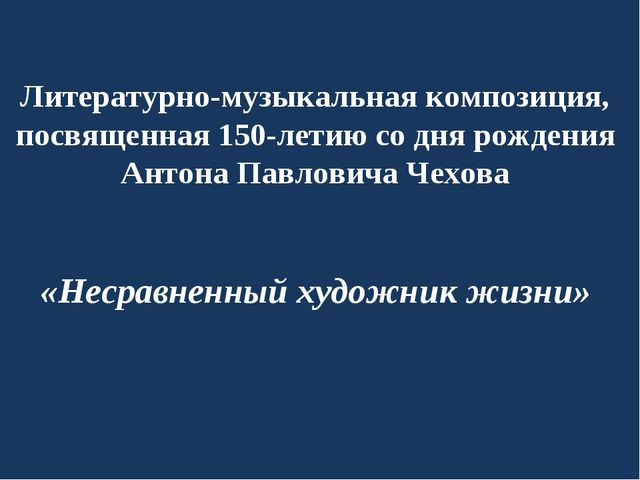 Литературно-музыкальная композиция, посвященная 150-летию со дня рождения Ант...