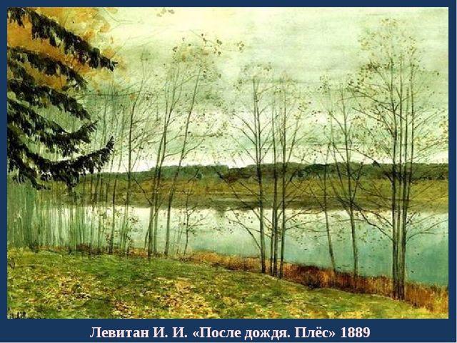 Левитан И. И. «После дождя. Плёс» 1889