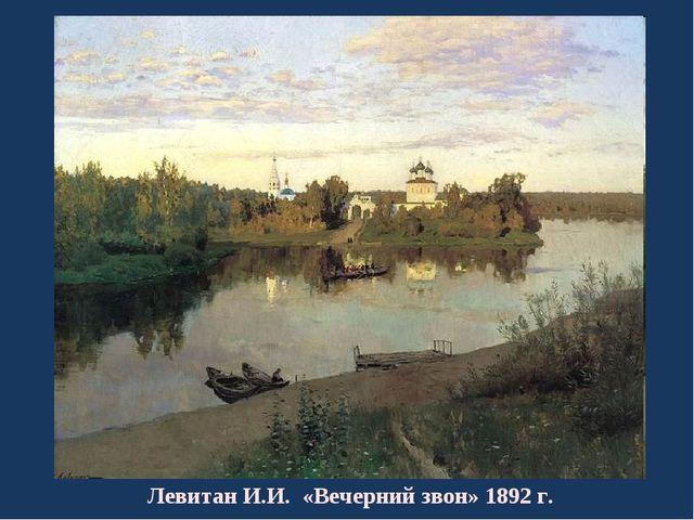 Левитан И.И. «Вечерний звон» 1892 г.
