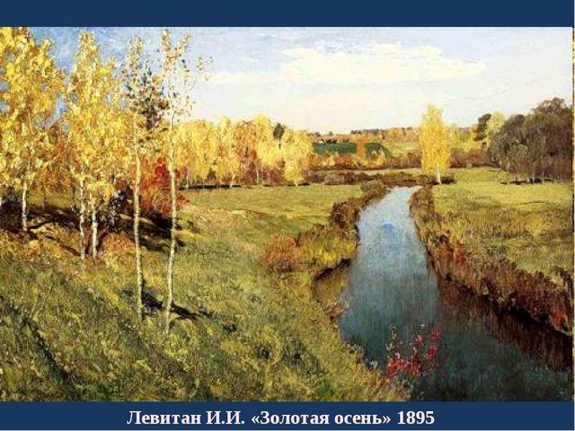Левитан И.И. «Золотая осень» 1895