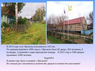 В 2015 году селу Иргаклы исполнилось 145 лет. По данным переписи 1906 года в