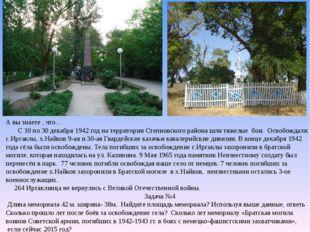 А вы знаете , что… С 10 по 30 декабря 1942 год на территории Степновского рай
