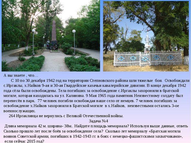 А вы знаете , что… С 10 по 30 декабря 1942 год на территории Степновского рай...