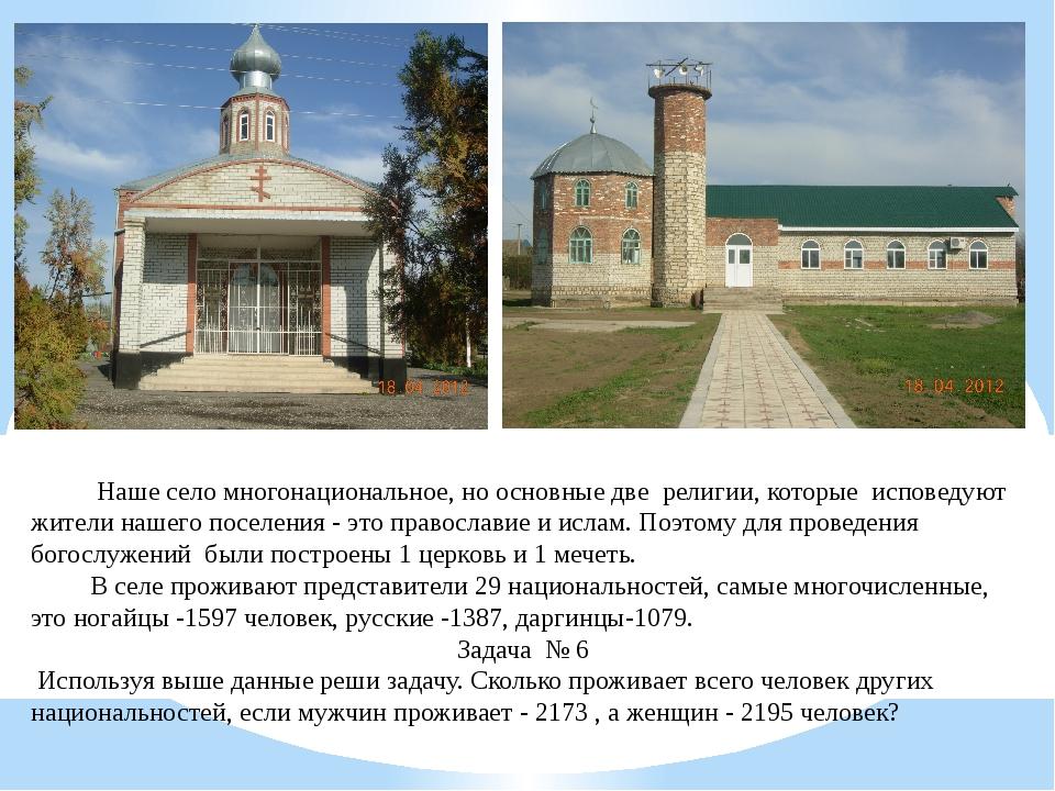 Наше село многонациональное, но основные две религии, которые исповедуют ж...