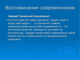 Воспоминания современников Корней Чуковский (писатель): «Это был один из самы