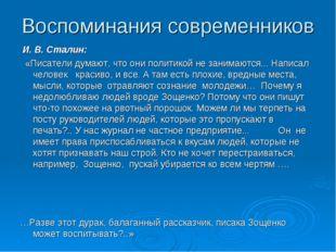 Воспоминания современников И. В. Сталин: «Писатели думают, что они политикой