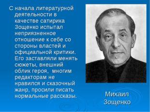 Михаил Зощенко С начала литературной деятельности в качестве сатирика Зощенко