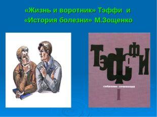 «Жизнь и воротник» Тэффи и «История болезни» М.Зощенко