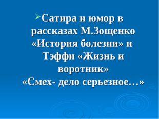 Сатира и юмор в рассказах М.Зощенко «История болезни» и Тэффи «Жизнь и воротн