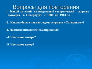 Вопросы для повторения -1. Какой русский еженедельный сатирический журнал вых