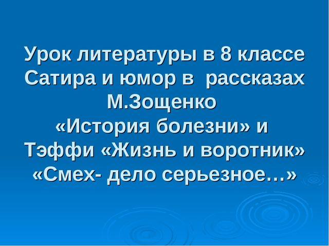 Урок литературы в 8 классе Сатира и юмор в рассказах М.Зощенко «История боле...