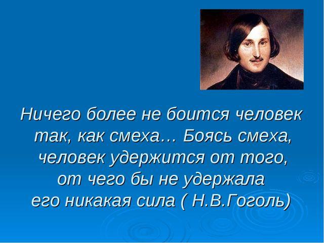 Ничего более не боится человек так, как смеха… Боясь смеха, человек удержится...