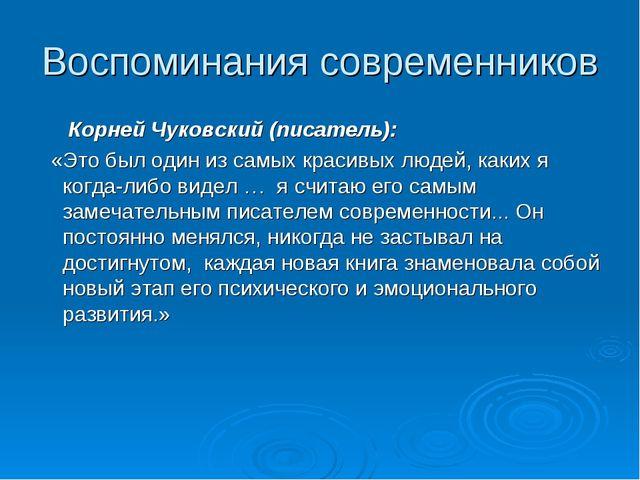 Воспоминания современников Корней Чуковский (писатель): «Это был один из самы...